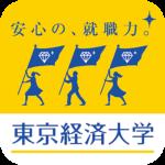 「東京経済大学の本棚」for スクールアプリ