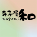 寺子屋〜nagomi和〜