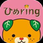 えひめ結婚支援センター婚活アプリ★愛結び「ひめringA」