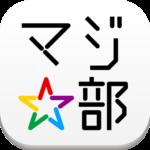 若者限定「0円(無料)」で感動体験できるアプリ、マジ部
