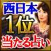 【西日本1位獲得】本気で当たる占い「下関の母」