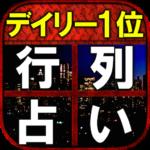 デイリー1位◆マトリクス占い【城乃香月】東京摩天楼の守母