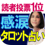 読者投票1位・感涙タロット占い≪ひみこローズ≫