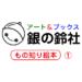 銀の鈴社 もの知り絵本シリーズ(1)