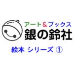 銀の鈴社 絵本シリーズ(1)