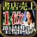 ◆書店売上1位◆超的中【聖樹占い】杉原梨江子