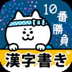 漢字書き10番勝負(手書き漢字クイズ)