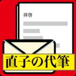 自動文書作成ソフト「直子の代筆」100万通りの文書が作成可能