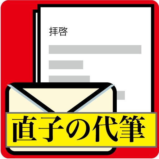 直子 の 代筆