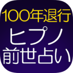 【100年完全退行】ヒプノ前世占い◆朧月葵