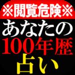 【閲覧危険】あなたの100年歴占い◆金森藍加