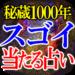 秘蔵1000年【スゴイ当たる占い】紫微曼荼羅占