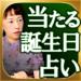 歴史120年【開祖】当たる誕生日占い「万象傾斜占」