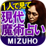 この占い1人で見て【現代魔術占い】魔女占い師MIZUHO