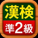 漢検準2級 無料!漢字検定問題集