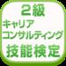 国家検定2級キャリアコンサルティング技能検定 vol.1
