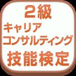 国家検定2級キャリアコンサルティング技能検定 vol.2