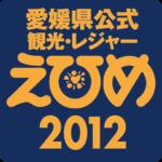 観光情報えひめ2012