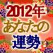 【完全無料】2012年あなたの運勢-転機・恋・健康・財・職-