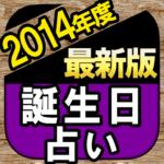 """【2014年度最新版】誕生日占い""""バースロロジー秘占術"""""""