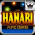 [王国]ハナビ(2015)