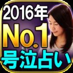 2016年NO.1号泣占い◆愛と奇跡のチャネリスト 美香恋