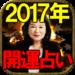 【2017年開運占い】政財界裏参謀◆柴山壽子