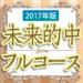 占い館セレーネ公式アプリ 未来的中フルコース 2017年版