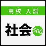 高校入試・受験対策問題集~社会~【2018年度版】