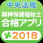 【中央法規】精神保健福祉士合格アプリ2018 模擬+過去