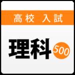 高校入試・受験対策問題集~理科~【2018年度版】