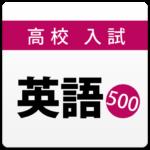高校入試・受験対策問題集~英語~【2018年度版】