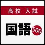 高校入試・受験対策問題集~国語~【2018年度版】