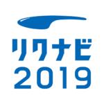 リクナビ2019 就活アプリ