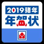 ヤマダネットプリント年賀状2019