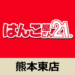 はんこ屋さん21 – 熊本東店