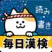 毎日漢検 漢字読み・書き 無料!2級・準2級・3級に対応