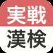 実戦漢検 漢字検定2級・準2級・3級