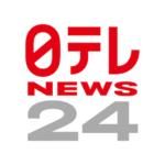 日テレニュース24