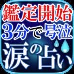 鑑定開始/3分で号泣◆涙の占い【母霊術】鳳万里香