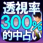透視率300%◆超的中占い【奇跡の読心師 麻音】