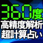 360度高精度解析◆超計算占い【ヒンドゥ星算術】