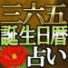 【占い】365暦誕生日占い