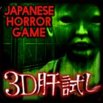 3D Kimodameshi -Japanese Horror Game-