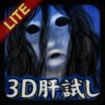 【体験版】 3D肝試し ~呪われた廃屋~ ホラーゲーム