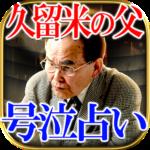 叱咤激励40年【号泣占い】久留米の父