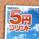 5円プリント-スマホから簡単に写真を現像・注文できるアプリ
