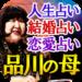 占い歴53年【品川の母・運命占い】結婚占い・恋愛占い