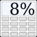 消費税8%電卓