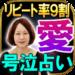 【リピート率9割】愛・号泣占い≪数野ギータ≫